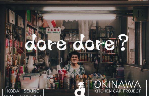 沖縄キッチンカー「doredore?」のブログ」